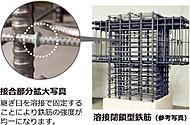 鉄筋コンクリート構造の柱に溶接閉鎖型のせん断補強筋を採用しています。