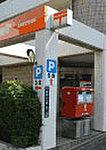 福岡笹丘郵便局 約240m(徒歩3分)