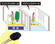 エントランスのオートロックセキュリティをこのキー1本で解除して、安心かつスマートに建物内に入ることができます。
