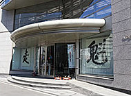 水戸信用金庫 約260m(徒歩4分)
