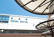 JR「鳥取」駅 約760m(徒歩10分)