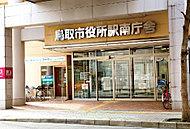 鳥取市役所駅南庁舎 約420m(徒歩6分)