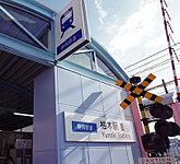 静岡鉄道柚木駅 約720m(徒歩9分)