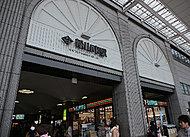 伊予鉄道「松山市」駅 約610m(徒歩8分)