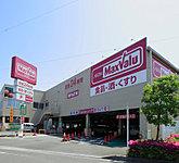 マックスバリュ清水八坂店 約800m(徒歩10分)