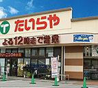たいらや石井町店 約700m(徒歩9分)
