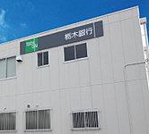 栃木銀行石井町支店 約600m(徒歩8分)