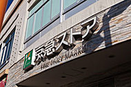 京急ストア鶴見西店 約840m(徒歩11分)