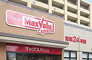 マックスバリュエクスプレス船堀駅前店 約230m(徒歩3分)
