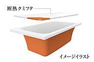保温効果の高い浴槽で遅く帰っても温かいお風呂がお出迎え。光熱費がお得で経済的な浴槽です。
