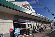 マルエツ戸塚大阪下店 約670m(徒歩9分)