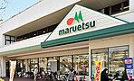 マルエツ東和店 約1,110m(徒歩14分)