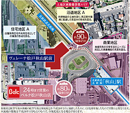 ヴェレーナ松戸秋山駅前 第3期1次登録