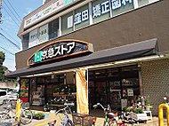 京急ストア屏風浦店 約600m(徒歩8分)