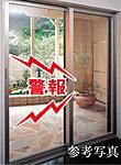 一部住戸のサッシに防犯窓センサーを設置。異常を感知すると、住戸内に警報音を発します。※一部の住戸のみ(面格子付窓、FIX窓除く)