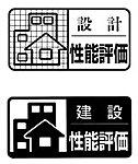 「リビオ三鷹」は、国土交通大臣指定の第三者機関による住宅性能評価制度に対応しています。