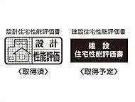 「設計住宅性能評価書」を取得済み。竣工時には「建設住宅性能評価書」を取得する予定です。
