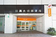 目黒大橋郵便局 約60m(徒歩1分)