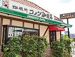 コメダ珈琲店 向ヶ丘遊園店 約130m(徒歩2分)