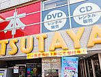 TSUTAYA 向ヶ丘遊園店 約340m(徒歩5分)