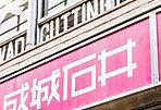 成城石井幡ヶ谷店(平成28年8月撮影) 約490m(徒歩7分)