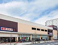東武ストア朝霞店 約330m(徒歩5分)
