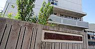 狛江第一小学校 約880m(徒歩11分)