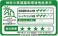 「CASBEE新築(簡易版)」による全国レベルでの評価と、神奈川県独自の重点項目についての評価を併用した建築環境総合性能評価システムです。