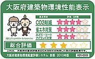 「大阪府建築物環境性能表示制度(CASBEE)」のラベルにより、大阪府の基準に基づいた環境配慮の取り組みを確認することができます。