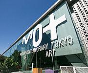 東京都現代美術館 現地より約500m
