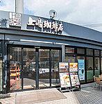 上島珈琲店 草加マルイ店 現地より約370m