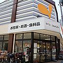 グルメシティ 東向島駅前店 現地より約360m