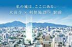 「新水前寺駅前」電停徒歩1分