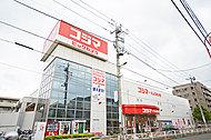 コジマ×ビックカメラ用賀店 約540m(徒歩7分)