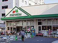 マルエツ成増南口店 約660m(徒歩9分)