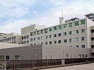 練馬光が丘病院 約1,140m(徒歩15分)