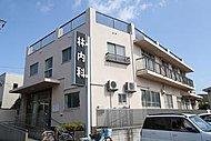 林内科医院 約370m(徒歩5分)