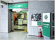 りそな銀行千里北支店 約260m(徒歩4分)