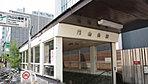 地下鉄「円山公園」駅 徒歩7分/約550m