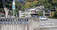 八王子市役所浅川事務所 徒歩15分/約1,180m