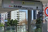 地下鉄千日節線・地下鉄長堀鶴見緑地線「西長堀」駅 徒歩8分/約580m