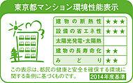 東京都の環境保護条例に基づいた評価システムでの評価を受けています。