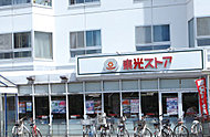東光ストア宮の森店 GT:徒歩5分/約400m・BT:徒歩6分/約410m※1