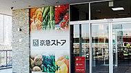 京急ストア新川崎店 約860m(徒歩11分)