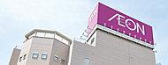 イオン明石ショッピングセンター 約520m(徒歩7分)