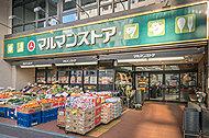 マルマンストア日本橋馬喰町店 約390m(徒歩5分)
