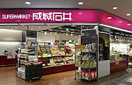 成城石井オペラシティ店 約560m(徒歩7分)※1