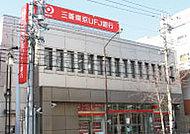 三菱東京UFJ銀行藤ヶ丘支店 約920m(徒歩12分)