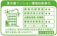 東京都が評価する建築物環境計画書の取り組み状況に応じて評価される「東京都マンション環境性能表示」を取得しています。