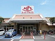 スーパーアルプス はざま店 徒歩8分(約628m)